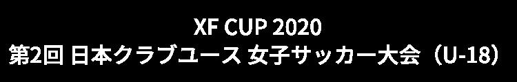 XF CUP 2020 第2回 日本クラブユース 女子サッカー大会(U-18)